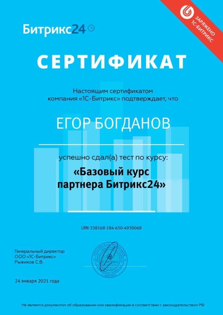 Сертификат партнёра Битрикс24